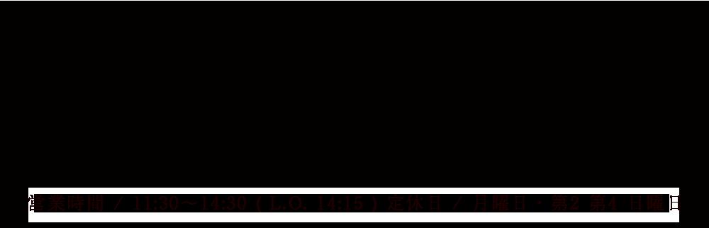 山中湖 Kitchen 燕 (キッチン えん) TEL:0555-25-7383